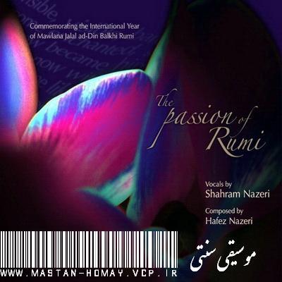دانلود البوم شهرام ناظری آلبوم مولویه ( شور رومی )